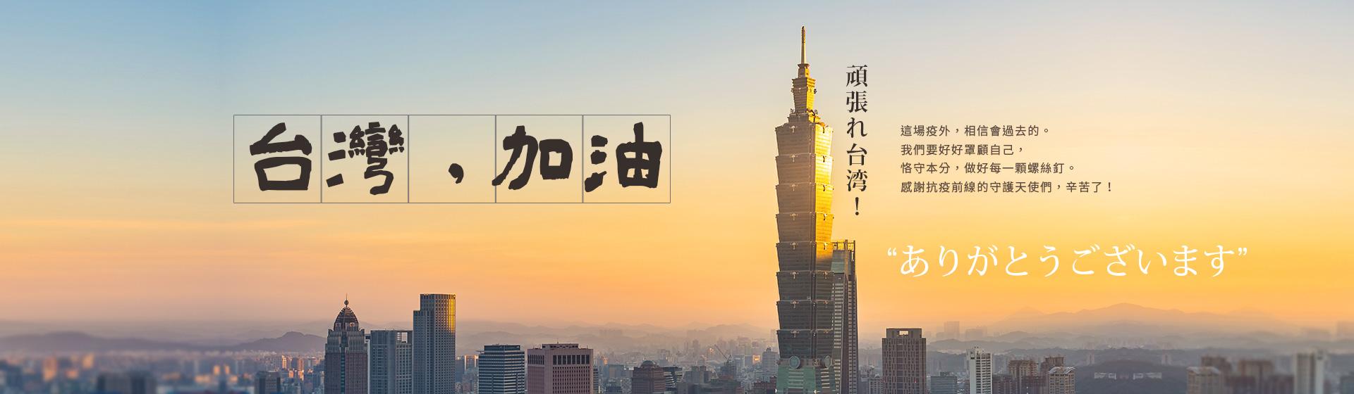 台灣,加油