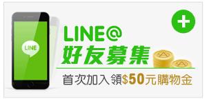 首次加LINE送購物金