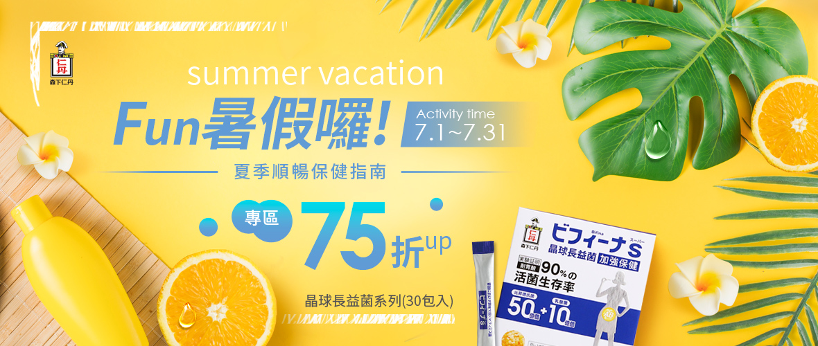 Fun暑假|順暢保健↘75折起