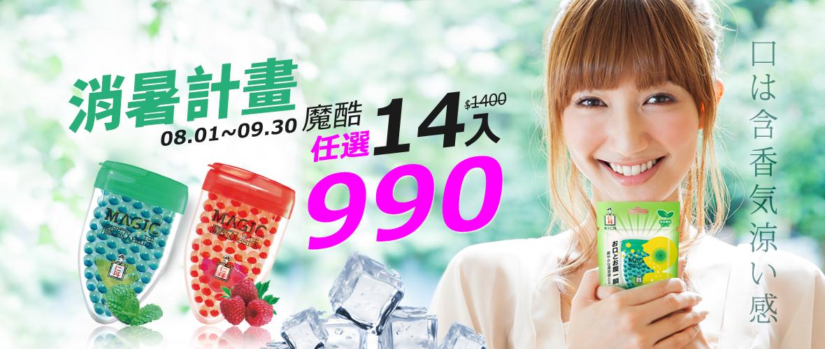 【消暑計畫】魔酷任14入990