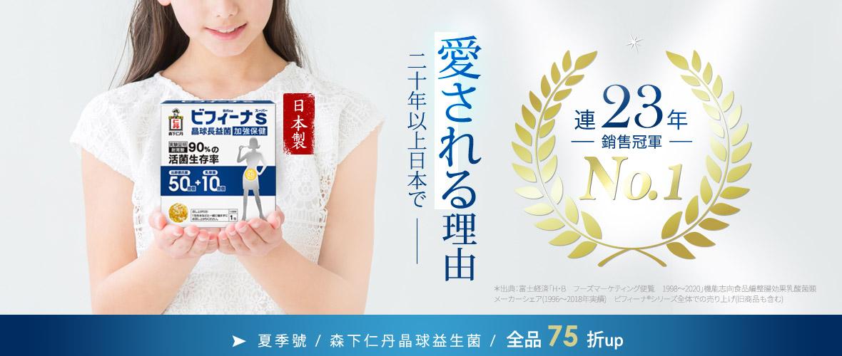 日本銷售No.1益生菌