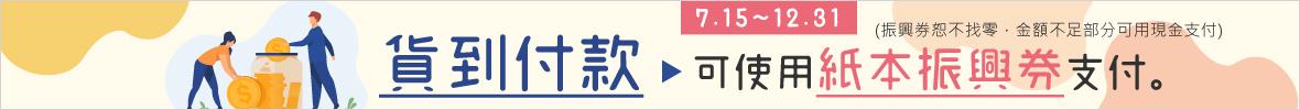 20大品牌電商振興券