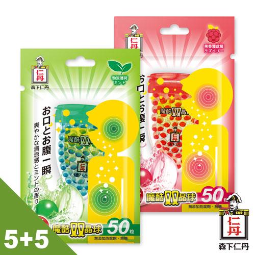 森下仁丹|魔酷雙晶球超值5+5入-薄荷(5盒)+覆盆莓(5盒),魔酷,雙晶球,清涼錠,magic cool,長效