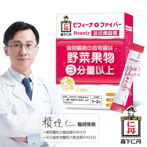 森下仁丹益生菌|晶球纖益菌(14條/盒)