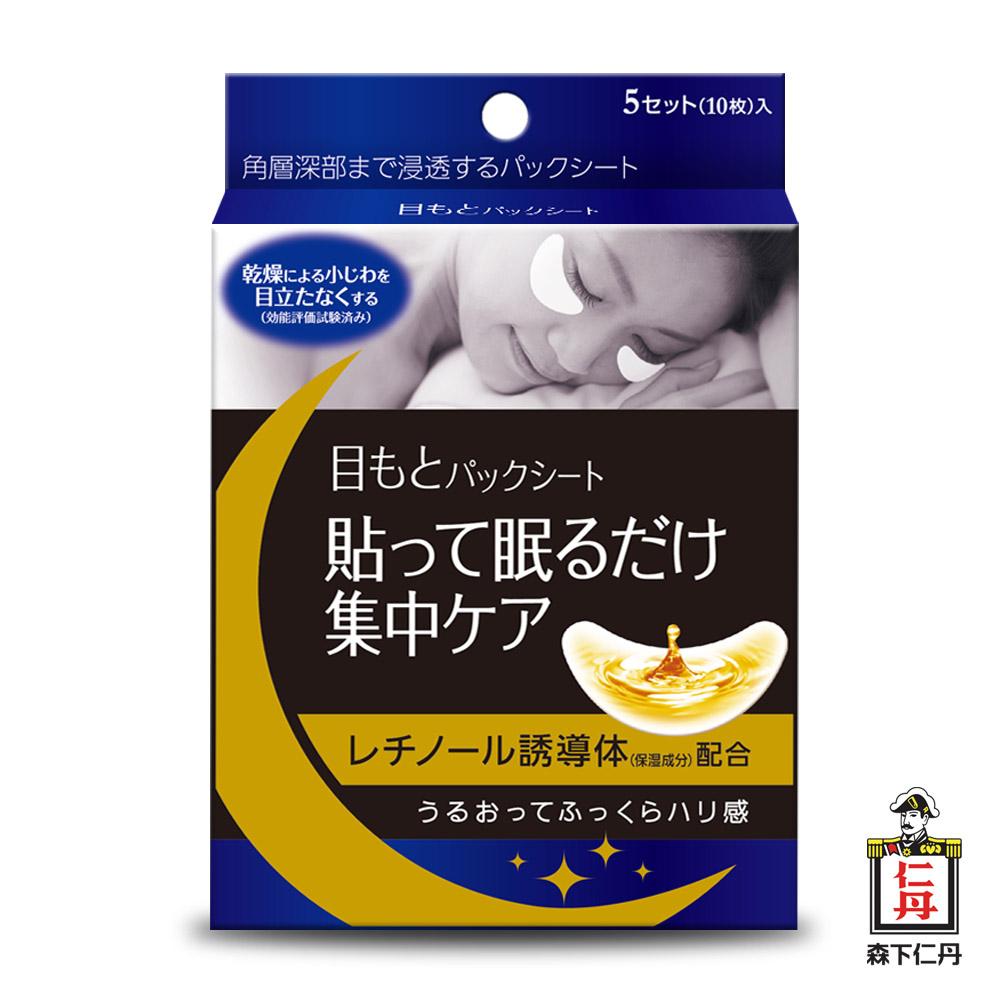 森下仁丹|整晚貼眼膜(5對/盒)