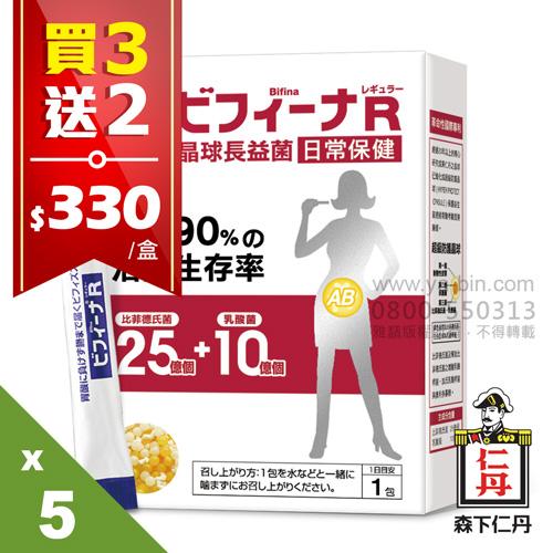 ↘6折【森下仁丹】25+10晶球長益菌-日常保健即期出清x5入組