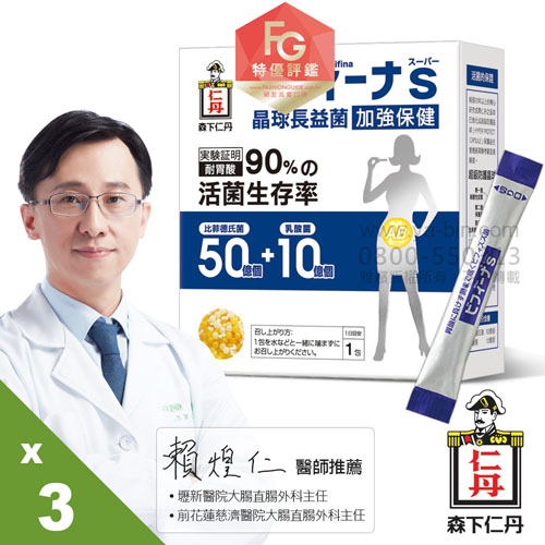 【森下仁丹】50+10晶球長益菌-加強保健(30條/盒X3盒)