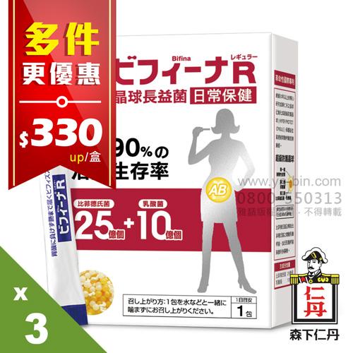 ↘66折【森下仁丹】25+10晶球長益菌-日常保健即期出清x3入組