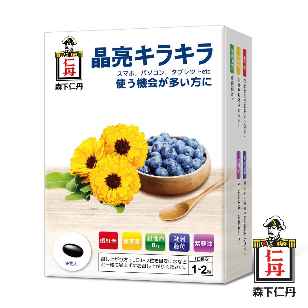 森下仁丹|藍莓膠囊 葉黃素 (30粒/盒),日本,森下仁丹,晶亮新視界,歐洲藍莓,葉黃素