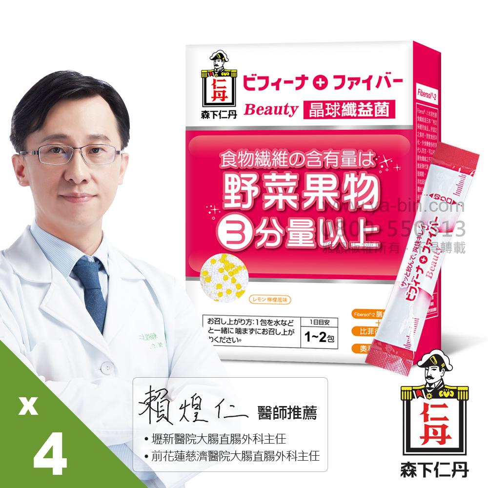 森下仁丹益生菌|晶球纖益菌-超值組(14條/盒X4盒),減肥,減重,瘦身,體重控制,膳食纖維