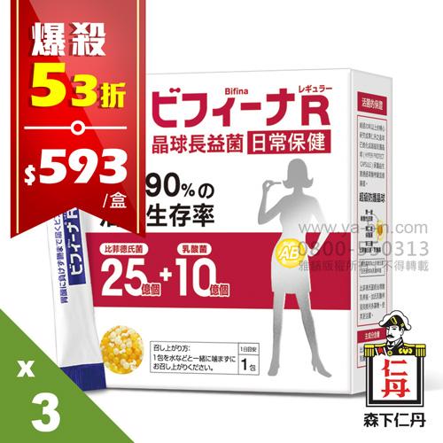 ↘53折 【森下仁丹】晶球長益菌日常保健即期出清X3入組
