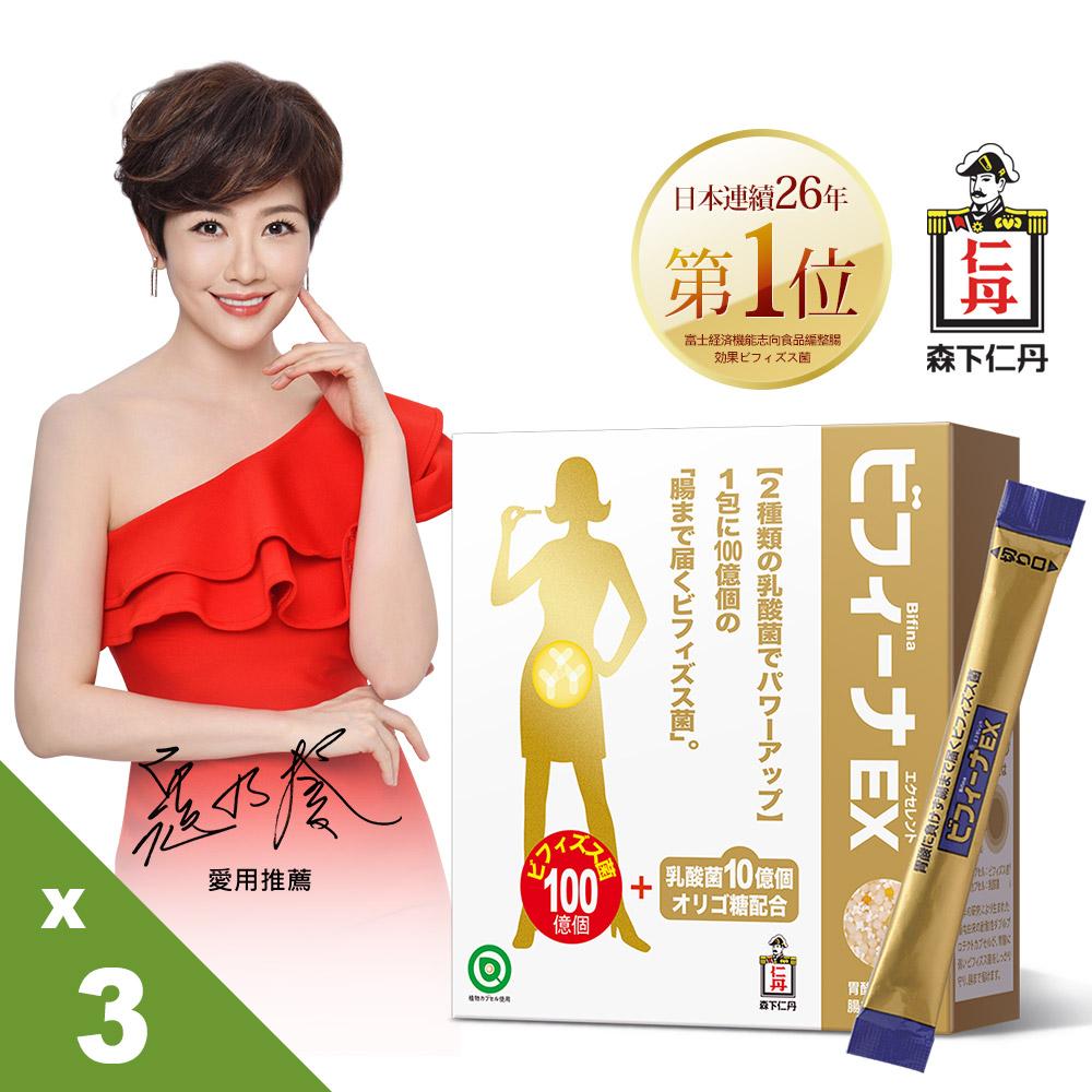 森下仁丹益生菌|100+10晶球長益菌-頂級版超值組(30條/盒x3盒)