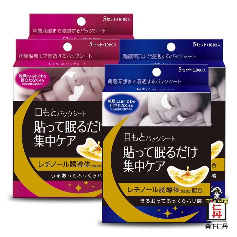 森下仁丹|明眸亮顏組A-整晚貼眼膜(2盒)+微笑無痕膜(2盒)