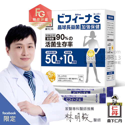 醫師推薦 成人適用│森下仁丹│50+10晶球長益菌-加強保健(30條/盒),益生菌,50,10,過敏,免疫力
