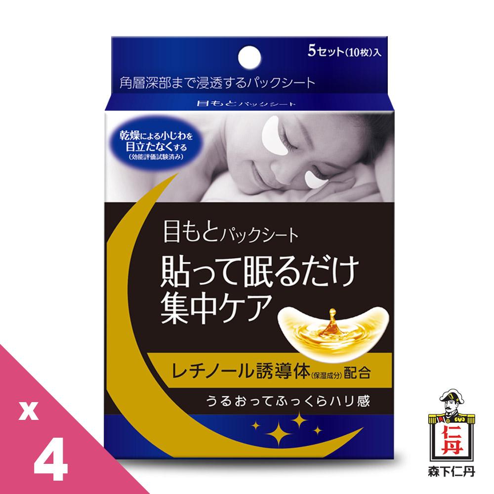 森下仁丹|整晚貼眼膜(5對/盒)x4盒入,整晚貼,眼膜,玻尿酸眼膜,Q10眼膜,明亮雙眸