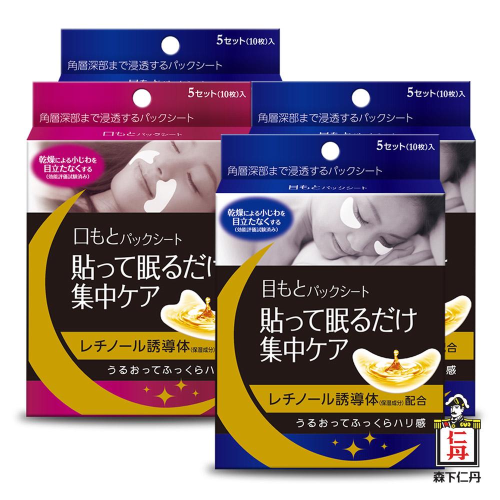 森下仁丹|明眸亮顏組B-整晚貼眼膜(3盒)+微笑無痕膜(1盒)