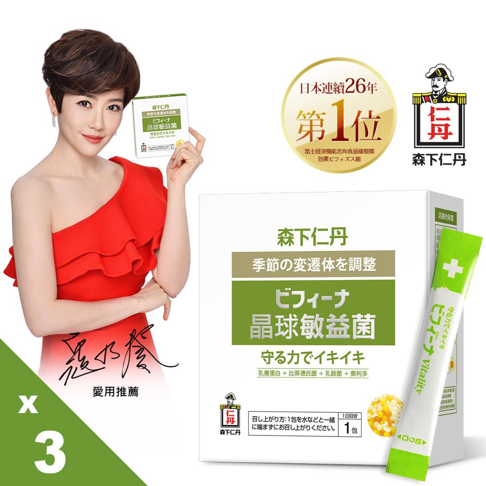 森下仁丹益生菌|晶球敏益菌(30包/盒X3盒),調整過敏,鼻炎,打噴嚏,流鼻水,腸病毒