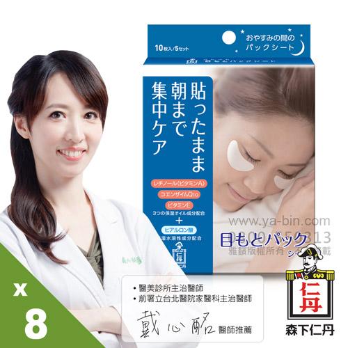 森下仁丹|整晚貼眼膜(5對/盒)x8盒入,整晚貼,眼膜,玻尿酸眼膜,Q10眼膜,明亮雙眸