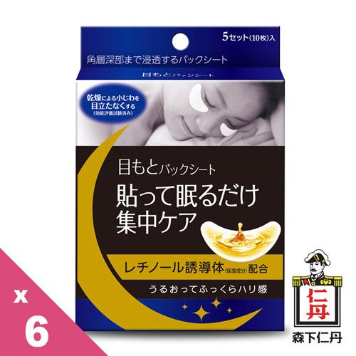(限時)買6送2|森下仁丹|整晚貼眼膜(5對/盒)x6盒入,整晚貼,眼膜,玻尿酸眼膜,Q10眼膜,明亮雙眸