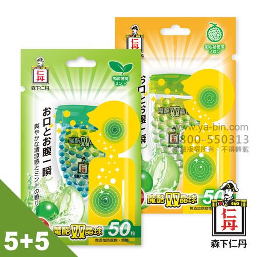 森下仁丹|魔酷雙晶球超值5+5入-薄荷(5盒)+哈密瓜(5盒),魔酷,雙晶球,清涼錠,magic cool,長效
