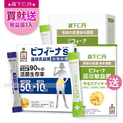 森下仁丹益生菌|晶球長益菌加強調理(1+1)換季包月組,調整過敏,鼻炎,打噴嚏,流鼻水,腸病毒