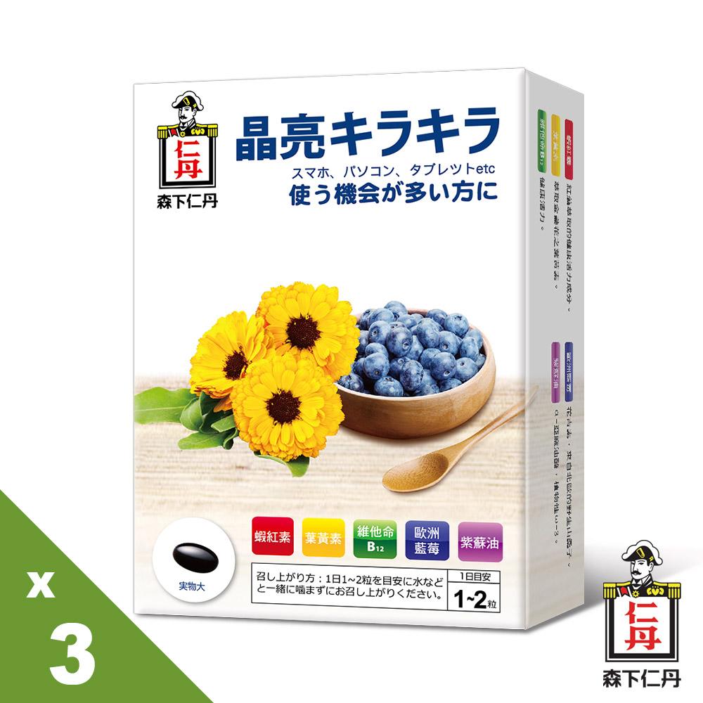 【加碼送眼膜1盒】森下仁丹|藍莓膠囊(30粒/盒x3盒),晶球,日本仁丹,日本森下仁丹,花青素,蝦紅素