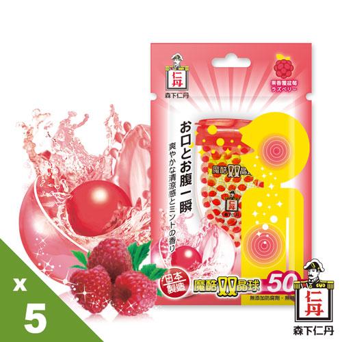 森下仁丹|魔酷雙晶球分享包-果香覆盆莓(5盒),魔酷,雙晶球,清涼錠,magic cool,長效