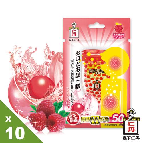 森下仁丹|魔酷雙晶球超值組-果香覆盆莓(10盒),魔酷,雙晶球,清涼錠,magic cool,長效