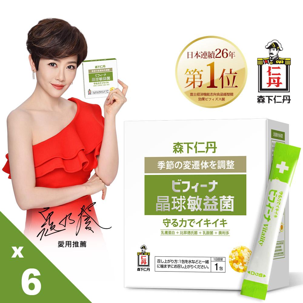 森下仁丹益生菌|晶球敏益菌(30包/盒X6盒),調整過敏,鼻炎,打噴嚏,流鼻水,腸病毒