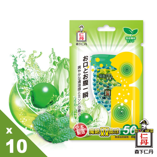 森下仁丹|魔酷雙晶球超值組-勁涼薄荷(10盒),魔酷,雙晶球,清涼錠,magic cool,長效