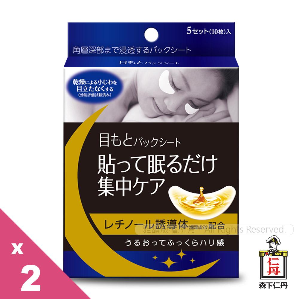 森下仁丹|整晚貼眼膜(5對/盒)x2盒入,整晚貼,眼膜,玻尿酸眼膜,Q10眼膜,明亮雙眸