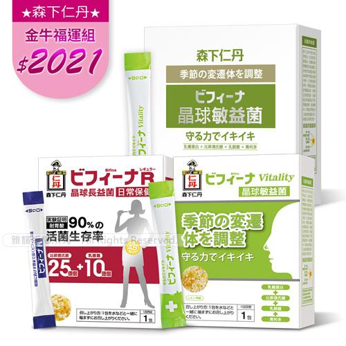 【金牛福運組B】森下仁丹晶球敏益菌(30包+14包)+日常(14包)