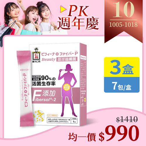 【$1010限定組】森下仁丹益生菌|晶球益纖菌 (7條X3盒)