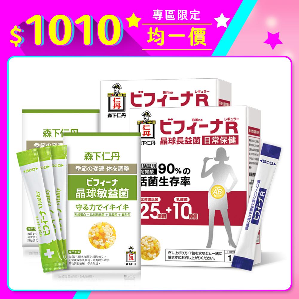 【$1010限定組】森下仁丹晶球長益菌-日常保健(14包X2盒)+敏益菌(6包)
